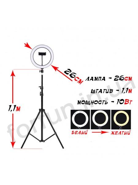 Кольцевая лампа Fun Ring 26 на штативе (1.1м)