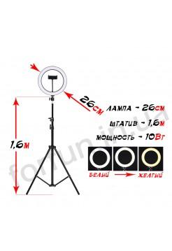 Кольцевая лампа Fun Ring 26 на штативе (1.6м)