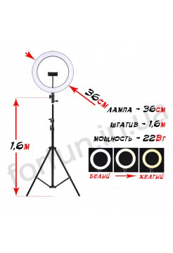 Кольцевая лампа Fun Ring 36 на штативе (1.6м)