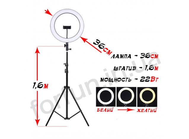 Кольцевая лампа Fun Ring 36 на штативе (1,6м) с держателем телефона