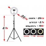 Кольцевая лампа Fun Ring 26 на штативе (2,1м)