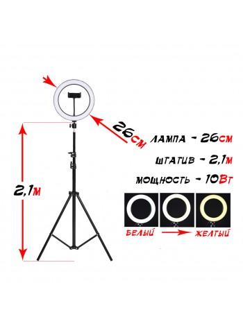 Кольцевая лампа Fun Ring 26 на штативе (2,1м) с держателем телефона