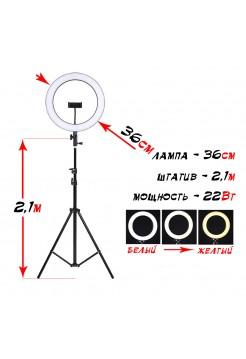 Кольцевая лампа Fun Ring 36 на штативе (2,1м)