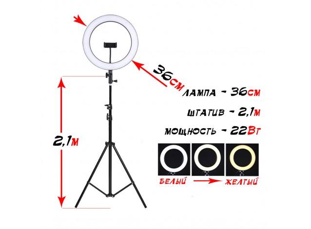 Кольцевая лампа Fun Ring 36 на штативе (2,1м) с держателем телефона