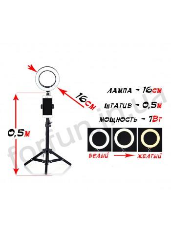 Кольцевая лампа Fun Ring 16 на штативе (0.5м) с держателем камеры и телефона