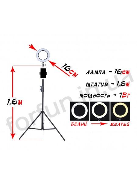 Кольцевая лампа Fun Ring 16 на штативе (1,6м)