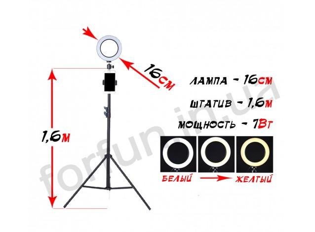 Кольцевая лампа Fun Ring 16 на штативе (1,6м) с держателем камеры и телефона