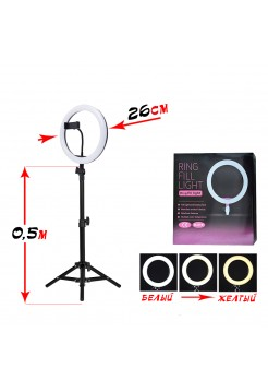 Кольцевая лампа Ring Fill Light 26см на штативе (0.5м)