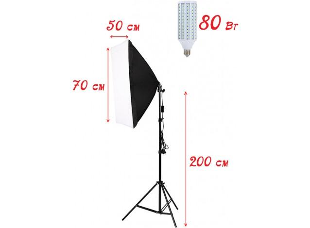 Набор постоянного света (софтбокс 50*70 см, штатив 200 см, лампа 80 Вт)