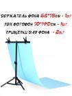 Стойка-держатель с ПВХ фоном 70*140 см