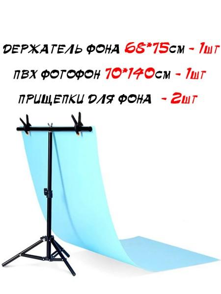 Стойка-держатель с фоном 70*140 см