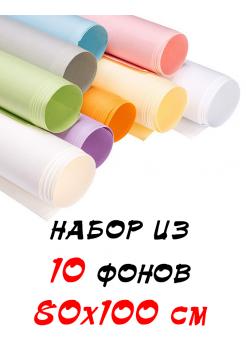 Набор из 10 бумажных фонов 80х100 см