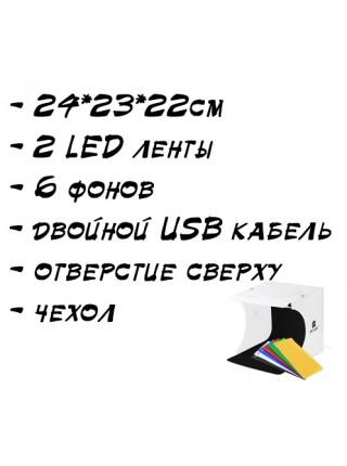 Фотобокс Puluz PU5022 24*23*22см, 2 LED ленты, 6 фонов